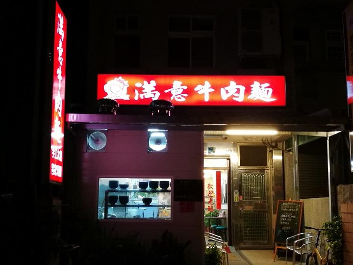 manyibeef2 竹北-滿意牛肉麵 好吃的傳統紅燒牛肉麵