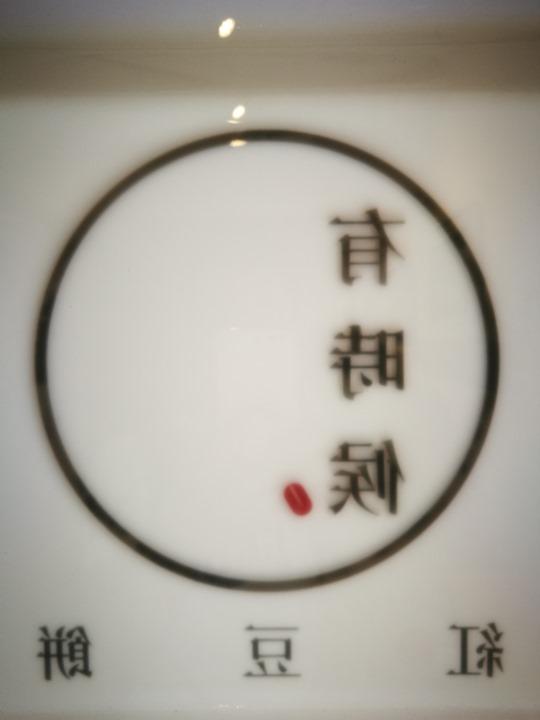 sometimes03 松山-有時候 紅豆餅 舒適空間小吃升級 吃紅豆餅也要優雅
