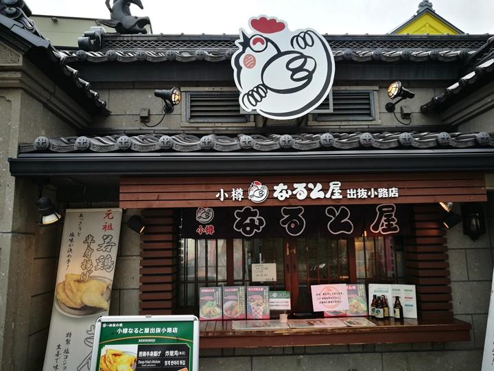 soupkitchen04 Otaru-小樽運河食堂Soup Kitchen 烤雞OK湯咖哩只辣不香 不優