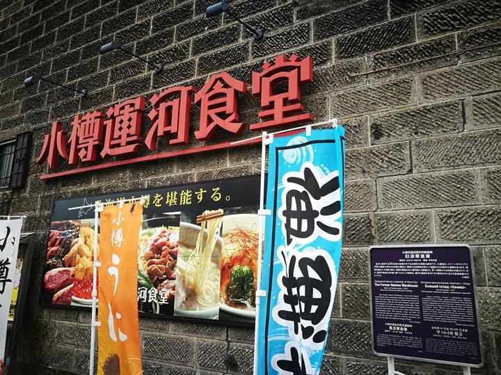 soupkitchen06 Otaru-小樽運河食堂Soup Kitchen 烤雞OK湯咖哩只辣不香 不優