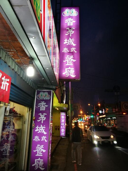 thaichuangyuan1 中壢-香茅城泰式料理 普普通通