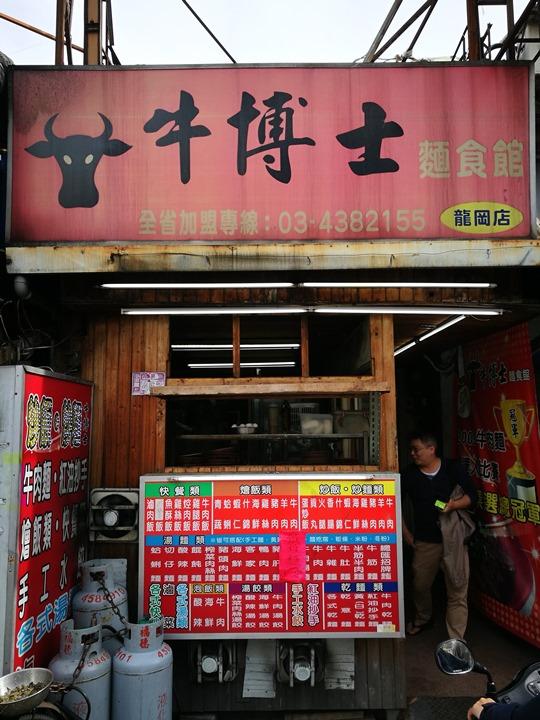 beefdoctor7 中壢-牛博士 傳統紅燒牛肉麵 好吃