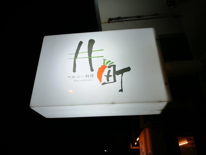 imachi01 竹北-井町 日式風格蔬食料理 暖暖的咖哩鍋燒麵