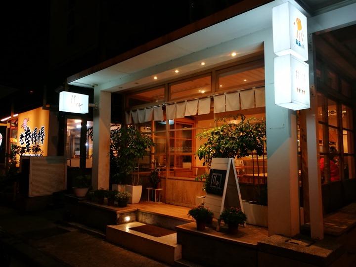 imachi04 竹北-井町 日式風格蔬食料理 暖暖的咖哩鍋燒麵