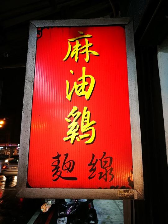 liaochichen1 中壢-廖家麻油雞 麻油雞湯西施雞湯都好喝