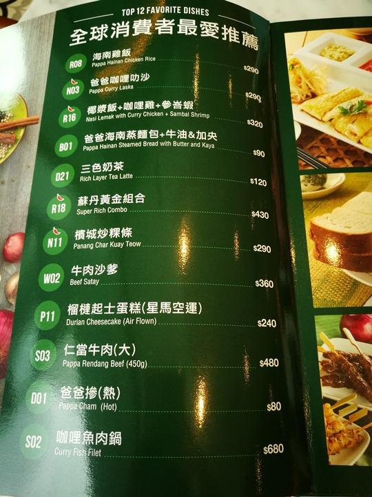 paparich05 南港-金爸爸 馬來西亞特色食物好下飯