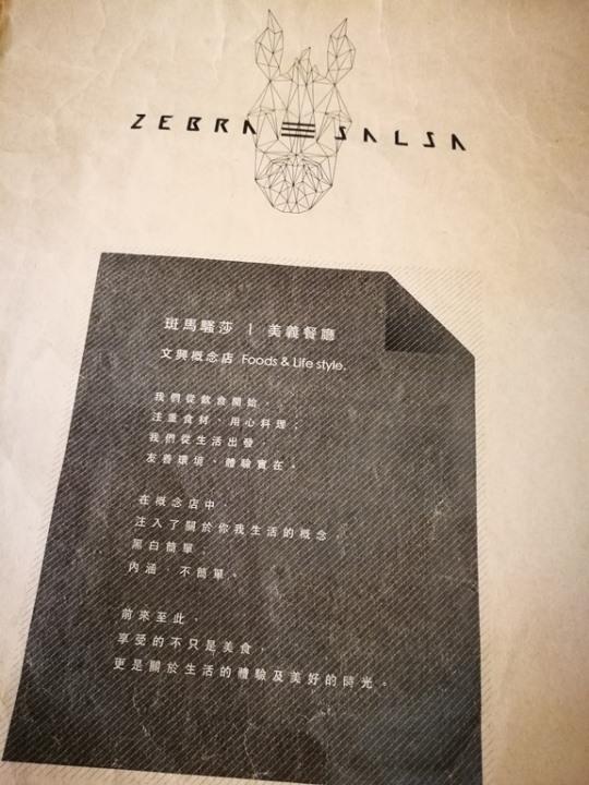 zebrasasa019 竹北-斑馬騷莎文興路概念店 舒服空間食物美好...
