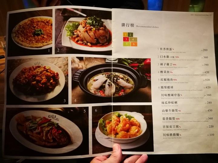 kiki06 板橋-KIKI川菜 藍心湄的川菜館 首訪...心滿意足