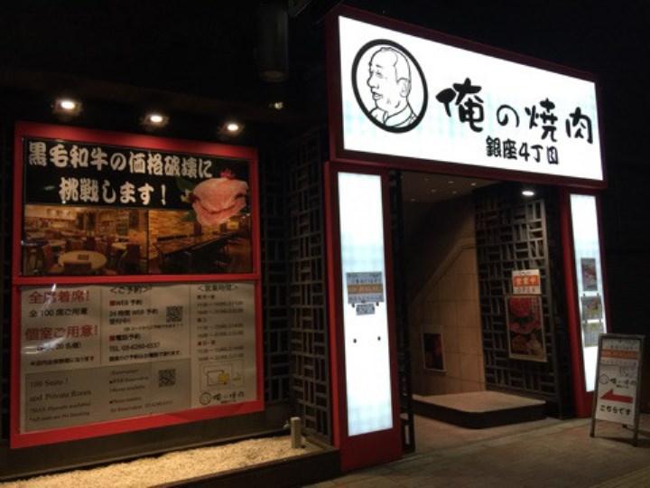 orenoyakiniku1 Ginza-俺の焼肉(銀座4丁目) 美麗油花多吃太油膩 和牛燒肉