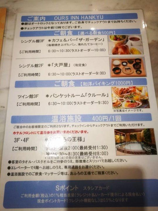 oursinnoiimachi16 Oimachi-大井町Ours Inn阪急 超方便舒適簡單但有高級飯店FU