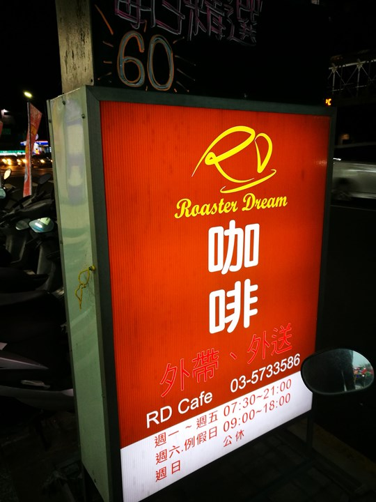 rdcoffee02 新竹-RD Cafe 烘豆冠軍的手沖咖啡 平價一樣好味道