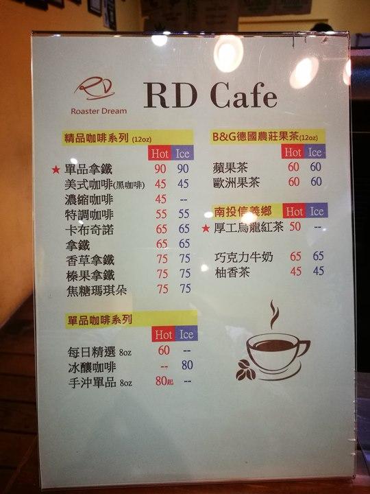 rdcoffee04 新竹-RD Cafe 烘豆冠軍的手沖咖啡 平價一樣好味道