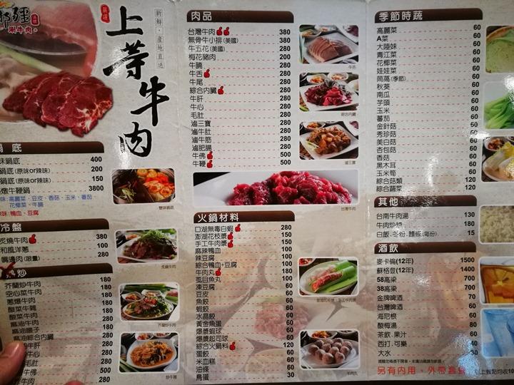 taiwanbeeff05 中壢-番那疆 台灣牛涮一下就好吃