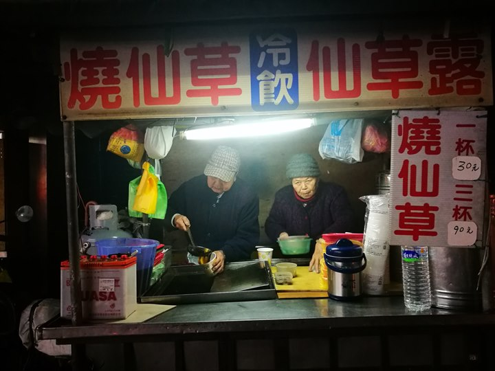 xaoxincao3 中壢-忠貞市場前燒仙草 不畏寒風的長者風範 爺爺奶奶的愛心燒仙草