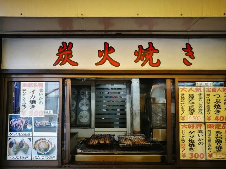 hakodatemorningmarket18 Hakodate-有趣函館朝市 きくよ食堂的海鮮丼飯 北海道必吃