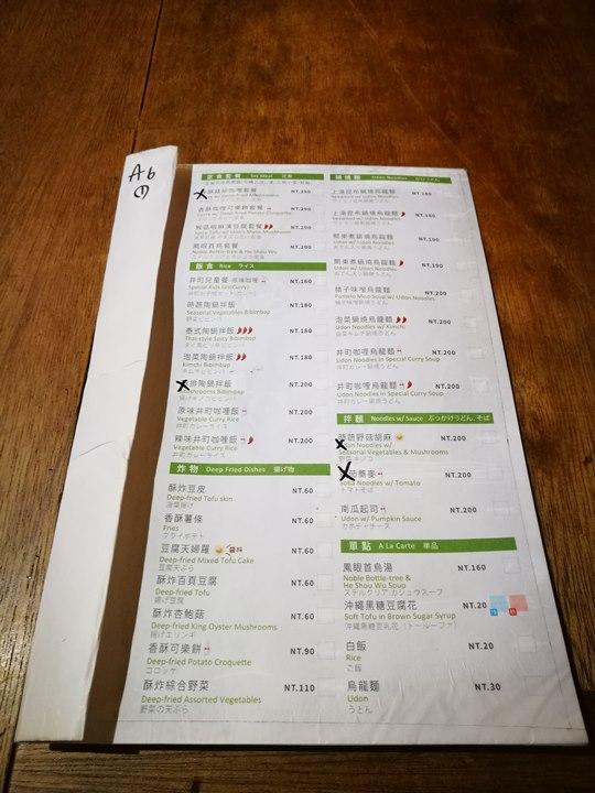 inomachi09 新竹-井町 日式蔬食 咖哩飯好好食
