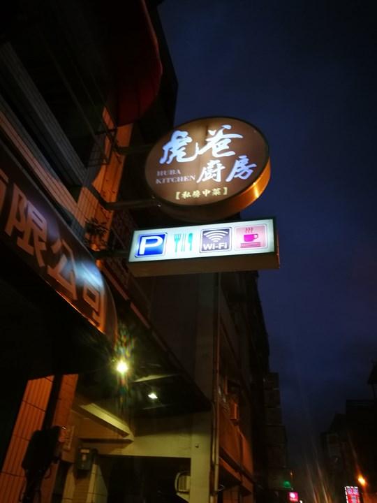 tigerpapa01 桃園-虎爸廚房 花椒用的巧...創意川菜餐廳