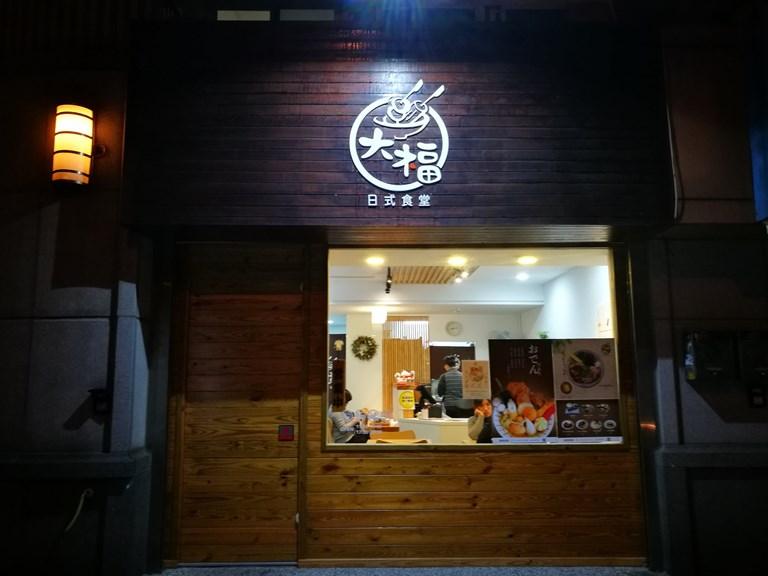 dafu1 竹北-大福 關東煮新鮮口感好  咖哩簡單家常 小巧日式食堂
