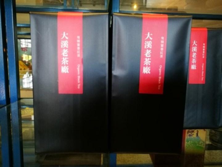 daxi11 大溪-大溪老茶廠 體現茶文化之網美戰場