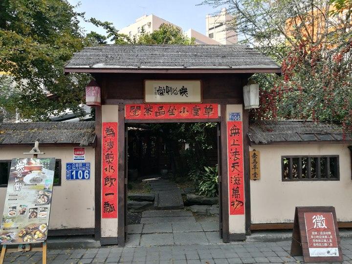 wewei01 南屯-無為草堂 老宅人文餐廳 鬧中取靜的桃花源