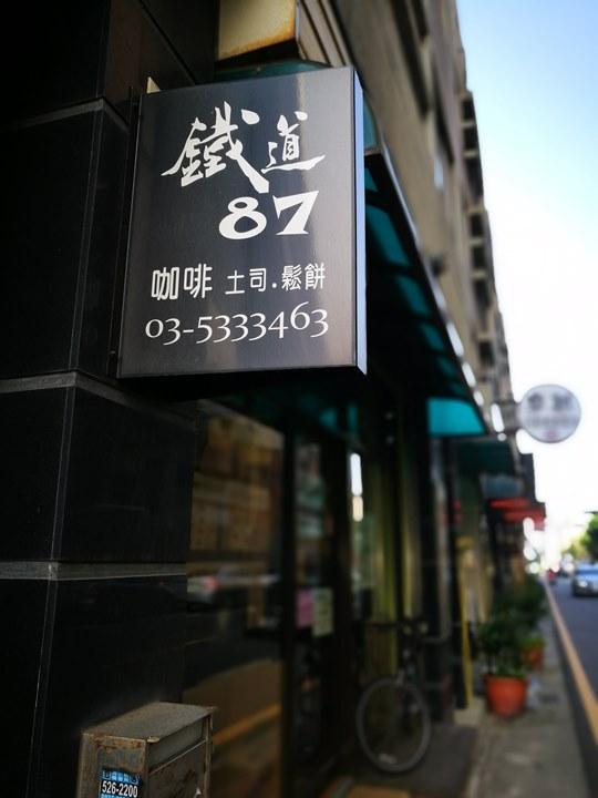 87cafe1 新竹-鐵道87咖啡 簡單好喝厲害單品