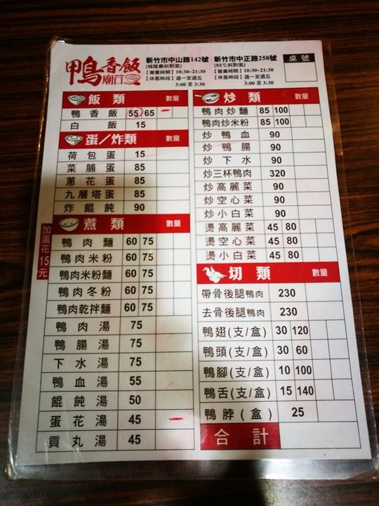 duckrice415 新竹-廟口鴨香飯(中正店) 簡單美味迷人的鴨香飯