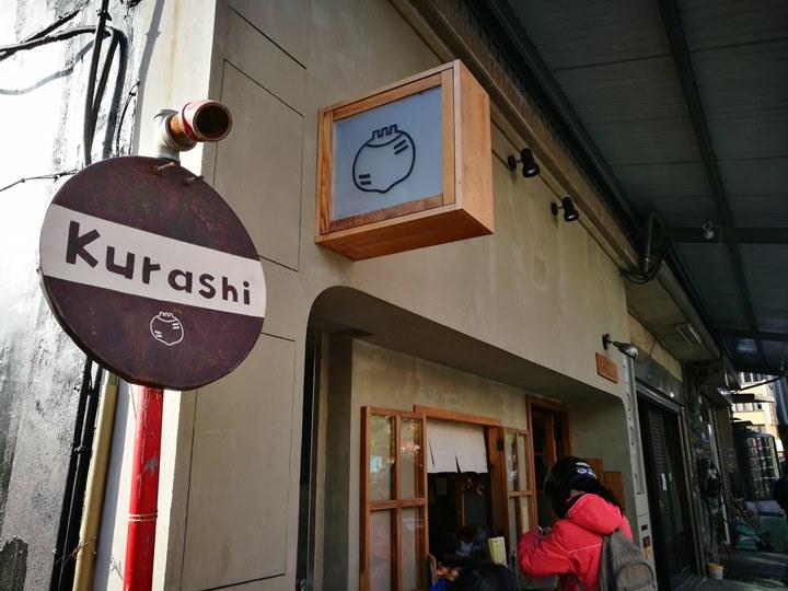 kurashi01 竹北-Kurashi 暮らし阿嬤鹹粥 那記憶中的味道!