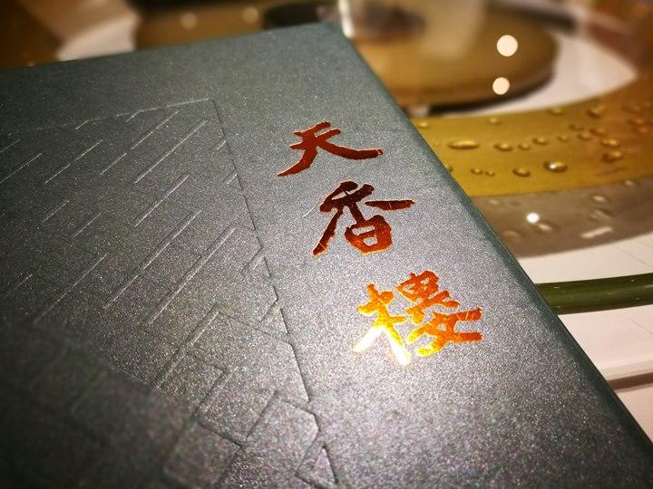 ladishotel04 中山-亞都麗緻天香樓 2018台灣米其林一星 精緻好吃江浙菜