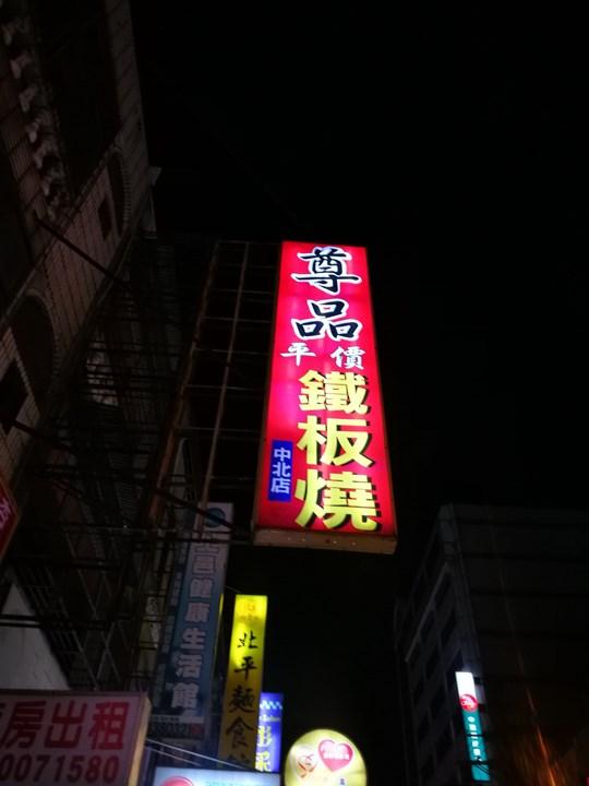 tenppenyaki1 中壢-尊品鐵板燒 平價 就只能這樣?
