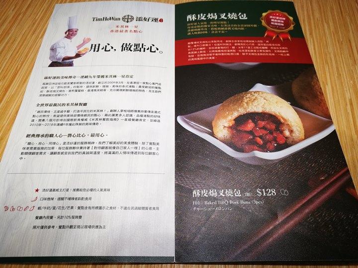 tienhowyun03 中壢-添好運 港式點心遍地開花(大江購物中心)