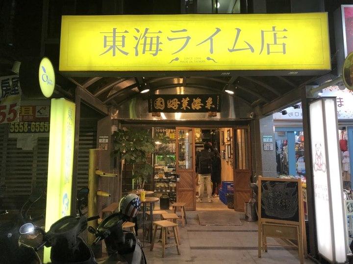 tonghailime01 大安-東海萊姆園 招牌鳳梨萊姆 永康商圈真的很好吃