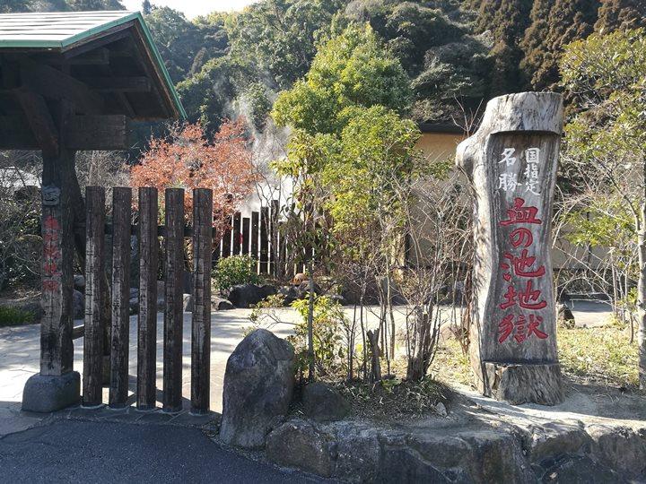 Beppu19-1 Beppu-別府地獄之旅 海地獄&血の池地獄 這明明就地熱谷...