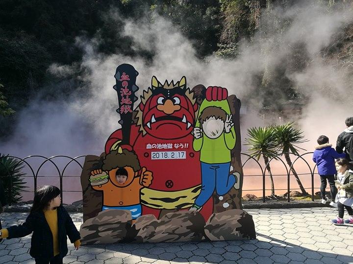 Beppu24-1 Beppu-別府地獄之旅 海地獄&血の池地獄 這明明就地熱谷...