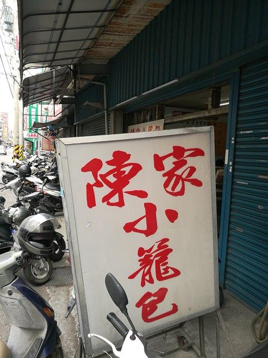 chenbao1 新竹-湳雅街陳家小籠包 皮Q餡多汁
