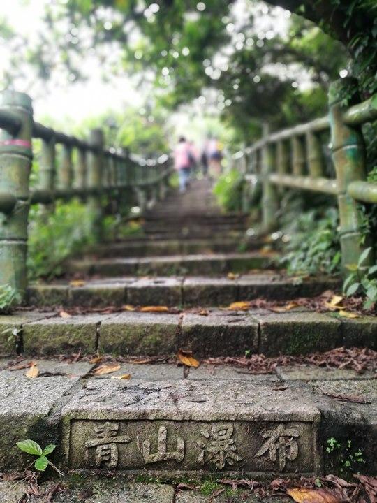 chingshanwaterfall05 石門-青山瀑布步道 輕鬆愜意舒適賞瀑布