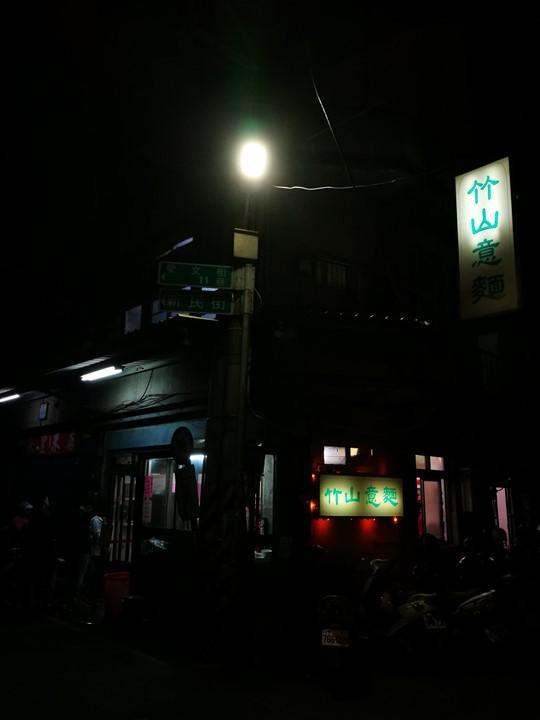 chushan1 新竹-竹山意麵 簡單好料