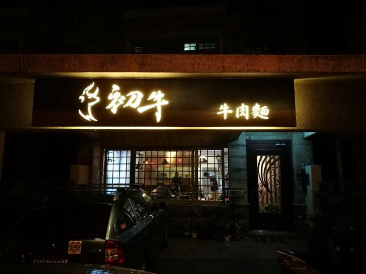 eatbeef1 竹北-初牛 隱藏住宅內的居家牛肉麵 軟嫩的牛肉啊!