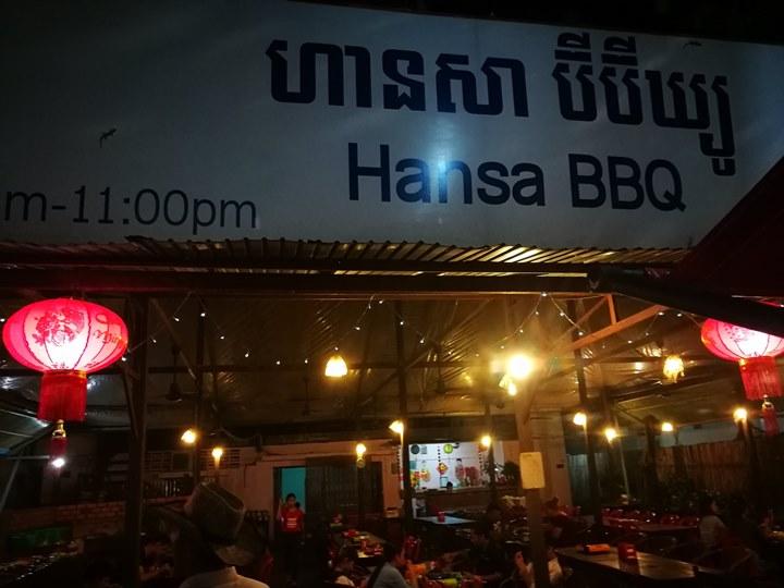 hansabbq02 Siem Reap-暹粒Hansa BBQ柬埔寨式火烤兩吃