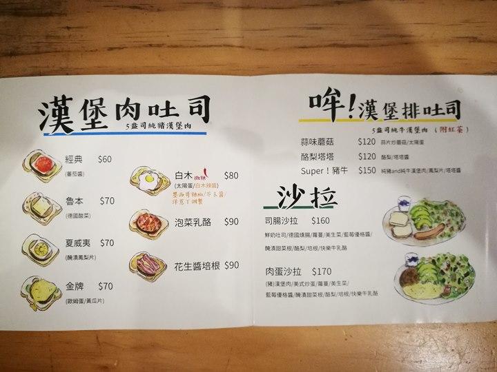 haociao06 中壢-豪秋吐司 中原門口美式風格早餐店