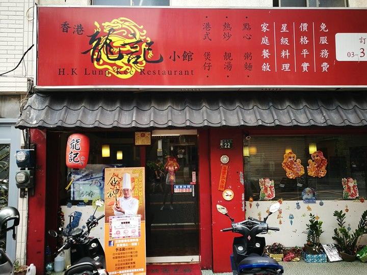 longgi01 桃園-香港龍記小館 星級主廚的平價好料理