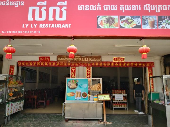 lyly1 Siem Reap-暹粒Ly Ly restaurant簡單高棉料理名店