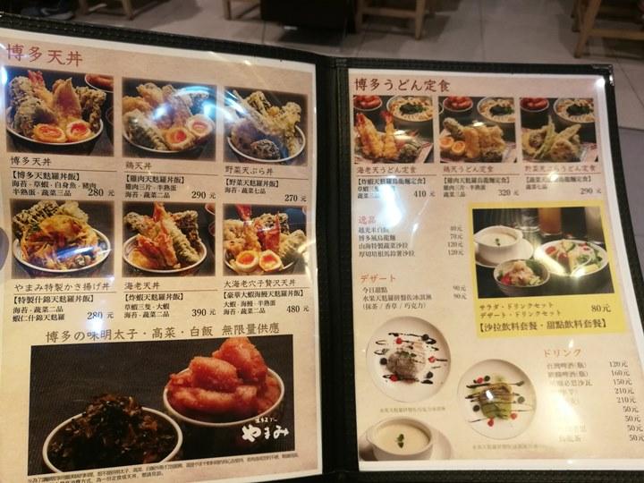 yamami04 中壢-博多山海天敷羅(大江購物中心) 酥香的天婦羅丼飯