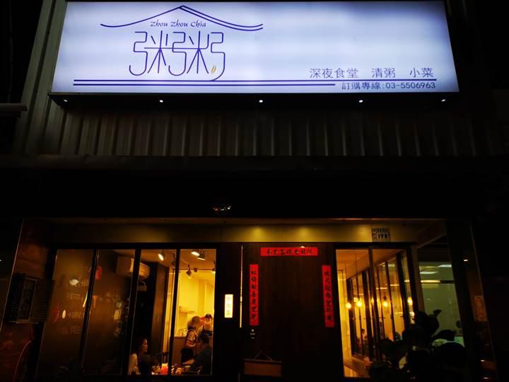 chouchou0101 竹北-粥粥家 給夜歸人的一盞燈 簡單舒適自助餐也走文青風