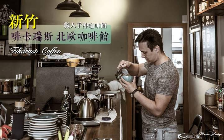 fikarastt 新竹-簡約北歐風格Fikarast Coffee