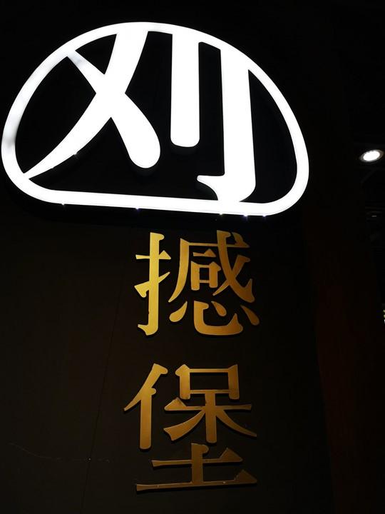 handbao03 南港-台式刈包連鎖店 來一個撼堡吧! (南港Global Mall)