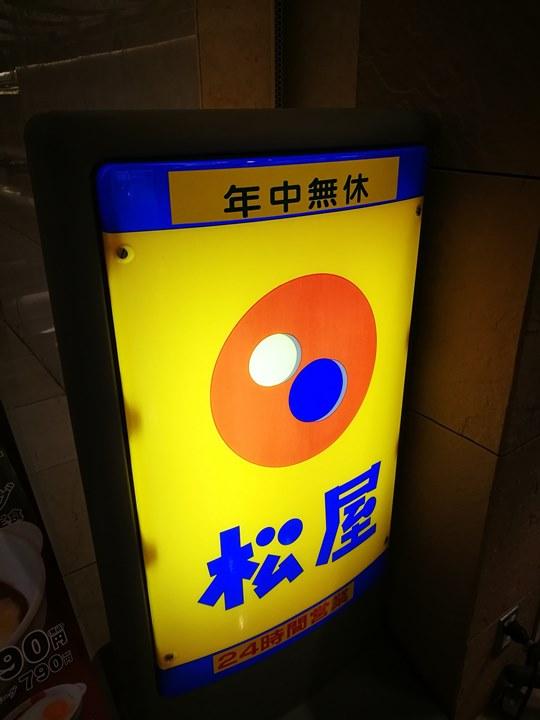 matsuya0104 KIX-松屋 必吃 24小時營業日本丼飯專 關西機場就有