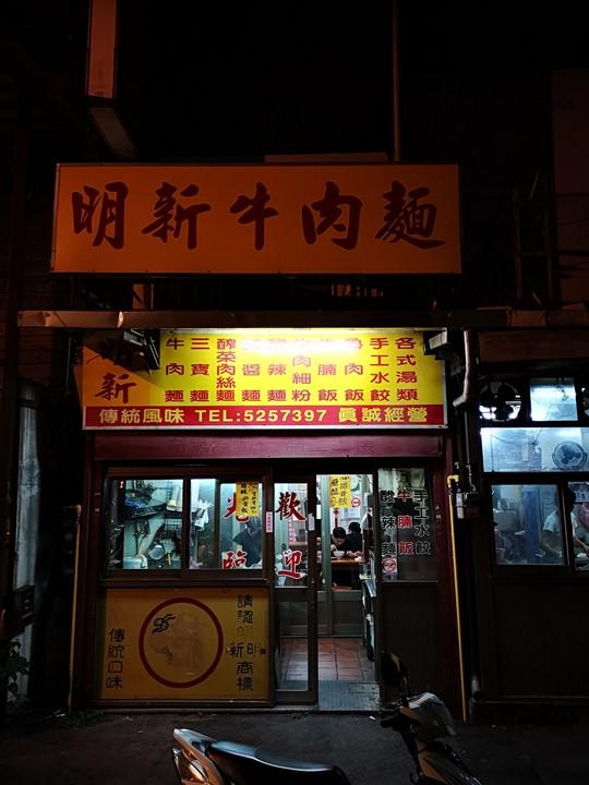 mingxinbeef01 新竹-新明?明新?傻傻分不清楚的牛肉麵店...