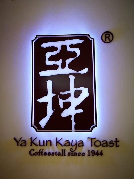 yakun01 Singapore-亞坤 新加坡特色早餐 濃厚茶香奶茶加KAYA吐司