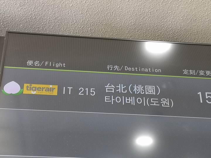 flyokayama11 201806岡山桃太郎機場 桃園大阪岡山桃園
