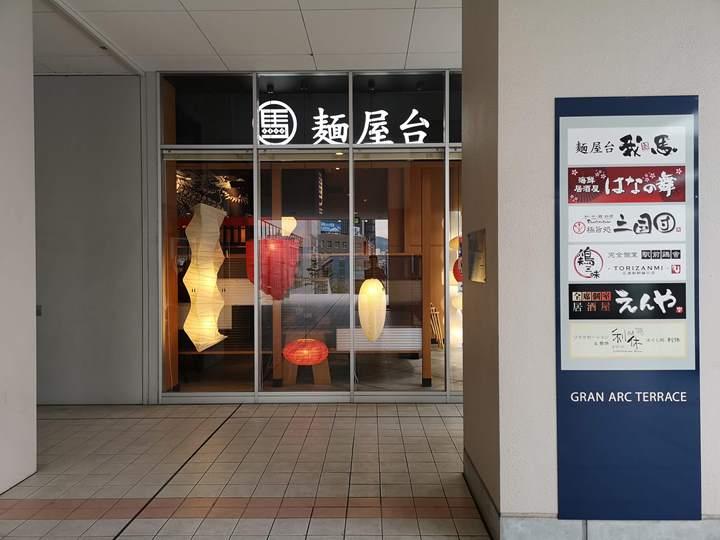 gaba01 Hiroshima-廣島車站旁 冠軍拉麵 麵屋台我馬